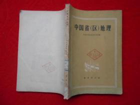 中国省(区)地理(馆藏)