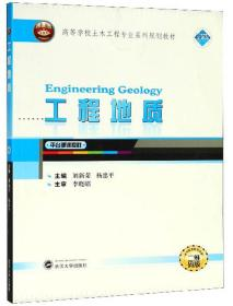 工程地质/二维码版高等学校土木工程专业系列规划教材