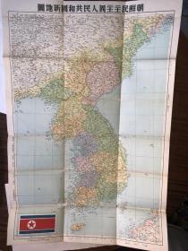 朝鲜民主主义人民共和国新地图  中国史地学社  大中国图书局  1951年第12版