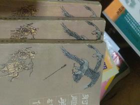 《射雕英雄传》。134册