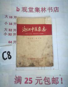 浙江中医杂志1966年7月第九卷---7号-------满25元包邮