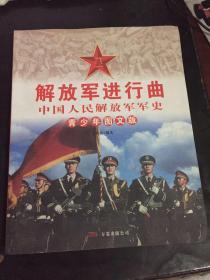 解放军进行曲:中国人民解放军军史(青少年图文版)