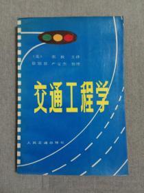 交通工程学