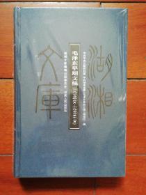 毛泽东早期文稿:一九一二年六月——一九二〇年十一月(硬精装全新塑封)