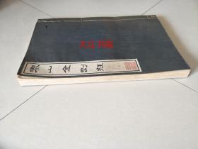 泰山金刚经(1977年版    特大开     线装     1册全)