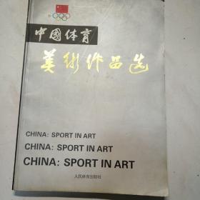 中国体育美术作品集