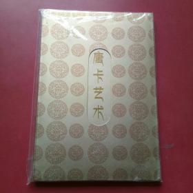 唐卡艺术,邮资明信片册(一)4枚,收藏证,未开封