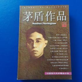 茅盾作品集(中国现代名家精品书系)