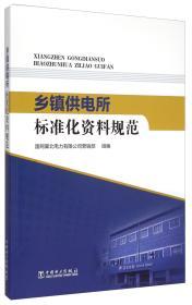乡镇供电所标准化材料标准