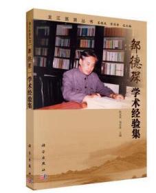 邹德琛学术经验集 张友堂,邹存清,姜德友 科学出版社