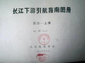长江下游引航指南图册(汉口-上海]1985年      A