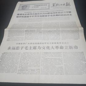 文革老报纸。黑龙江日报。1968年2月21日