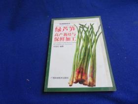 绿芦笋高产栽培与保鲜加工