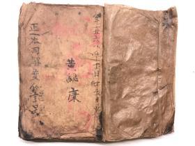 道教老法本 符书 符法本 正一本司 56筒页 复印件