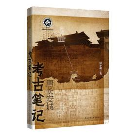 唐长安城考古笔记