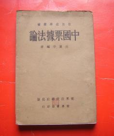 《中国票据法论》(民国二十二年初版带书衣一厚册)
