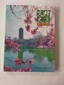 北京文史   2019年第一期  大16开未开封