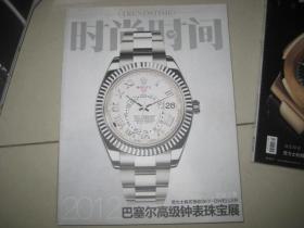 时尚时间(2012巴塞尔高级钟表珠宝展)  BD  6880