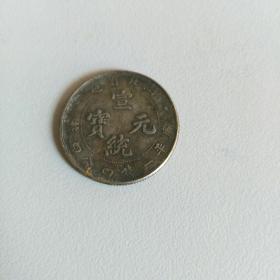 老私版湖北宣统两角银币