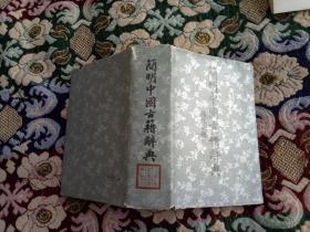 简明中国古籍辞典