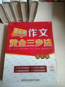 作文黄金三步法. 适用于高中生【上中下 3册】 配光盘8张