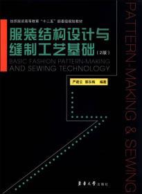 服装结构设计与缝制工艺基础(第2版)——书角卷一点