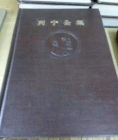 列宁全集39册,加索引一册,目录一册,回忆列宁一册,国家与革命一册合计43册
