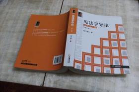 宪法学导论:原理与应用(第二版  平装16开  2010年10月2版3印  有描述有清晰书影供参考)
