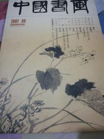 中国书画,2007.09