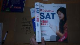SAT11套题 大16开