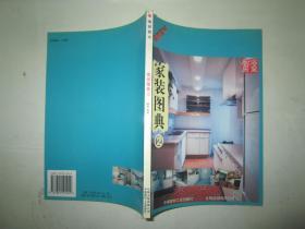 家装图典2厨房浴室