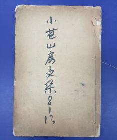 小仓山房文集(民国石印线装存一册卷8至卷14)