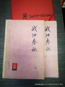 战地春秋[朝霞丛刊]   75年1版1次