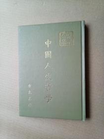 82年四版《中国人生哲学》(精装32开)