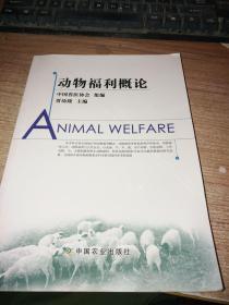 动物福利概论