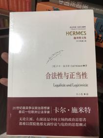 合法性与正当性:经典与解释·施米特文集