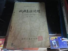 戏曲演员学习小丛书:戏曲表演问题