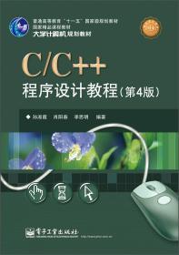 C/C++程序设计教程(第4版)无