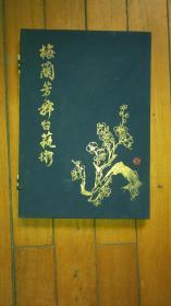 1964年上海人民美术出版社初版发行《梅兰芳舞台艺术》印行100册 附一张照片底片 详情见图
