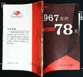 """1967年的78天--""""二月逆流""""纪实 所国立著1986年湖南文艺出版社出版32开本122页82.5千字 旧书85品相(编5)"""