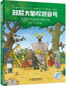 放屁大象吹低音号——乐园长和动物交响乐团