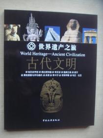 世界遗产之旅 古代文明