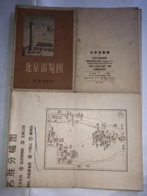 1956年北京游览图