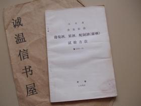 山东省企业标准 葡萄酒、果酒、配制酒(露酒)试验方法
