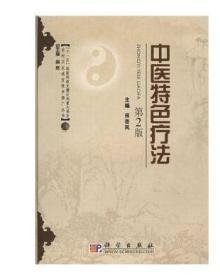 中医特色疗法(第二版) 田岳凤 科学出版社