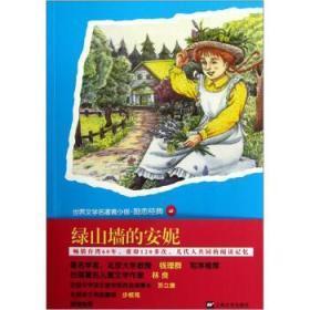 世界文学名著青少版.励志经典60:绿山墙的安妮社版