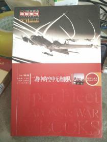 二战中的空中无敌舰队——阳光电视图书.战争与武器系列
