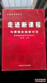 走进新课程与课程实施者对话朱慕菊北京师范大学出版