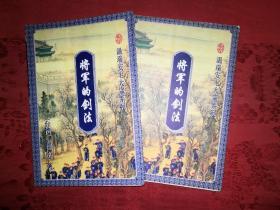 经典武侠:将军的剑法(全二册)仅印6000套