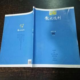 散文选刊  2012年06期